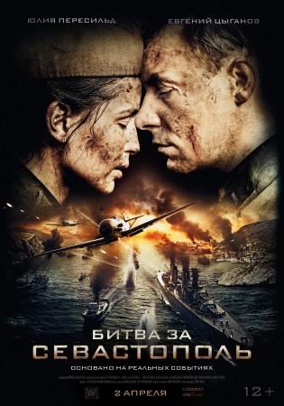 Bitva-za-Sevastopol_poster_goldposter_com_4